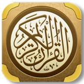 القرآن الكريم - مصحف