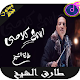 Download cheikh tarik - اغاني طارق الشيخ 2019 بدون نت For PC Windows and Mac