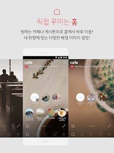 Daum Cafe - 다음 카페 - náhled