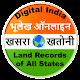 Bhulekh Online : भूलेख - खसरा खतौनी (app)