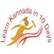 Learn Kannada in 10 Days - Smartapp apk