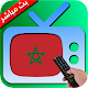 Download ITV Maroc TV Live HD For PC Windows and Mac