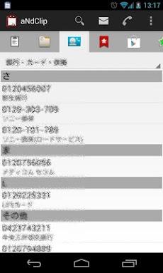 aNdClip クリップボード拡張のおすすめ画像3