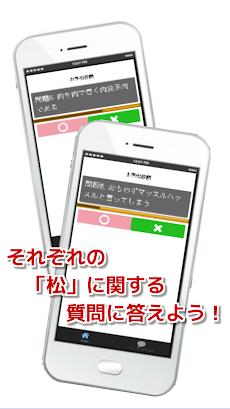 「松度」がわかる診断アプリ!六つ子診断for おそ松さんのおすすめ画像2