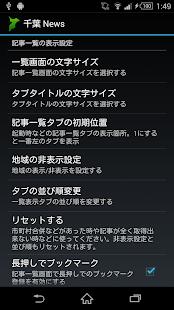 千葉県のニュース - náhled