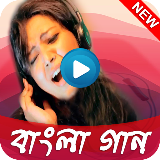 All Bangla Song(সেরা গান) - Apps on Google Play