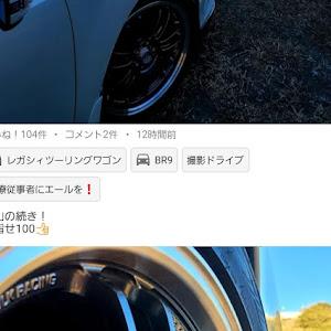 レガシィツーリングワゴン BR9のカスタム事例画像 yuukiさんの2021年01月16日19:24の投稿