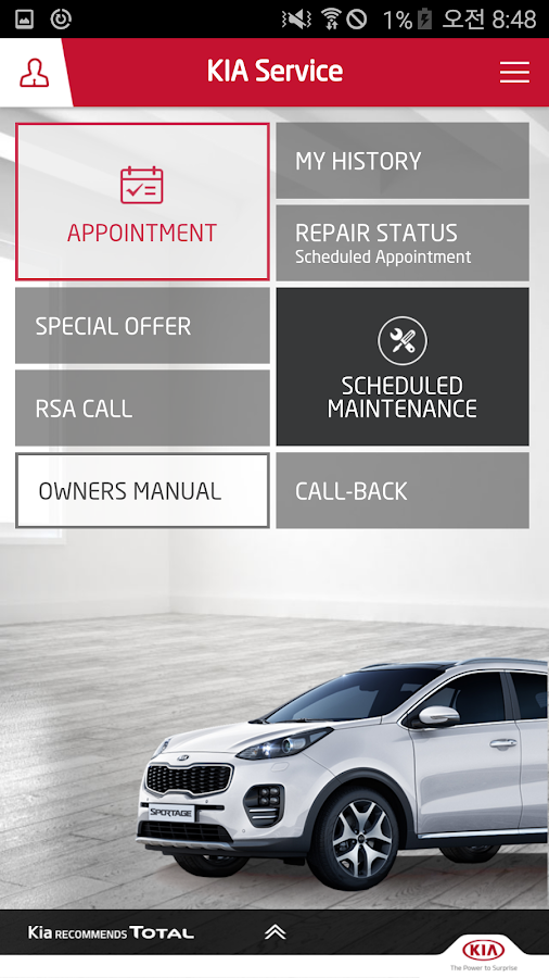 KIA Service Official App – скриншот