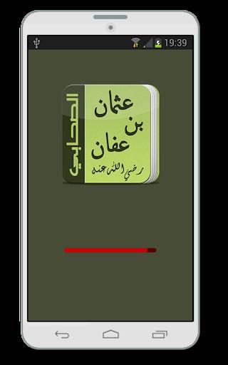 حياة الصحابي عثمان بن عفان