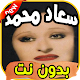 Download أغاني سعاد محمد Souad mohamed بدون نت For PC Windows and Mac