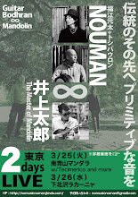 Photo: NOUMAN+井上太郎 フライヤー表 別案4 2014.03