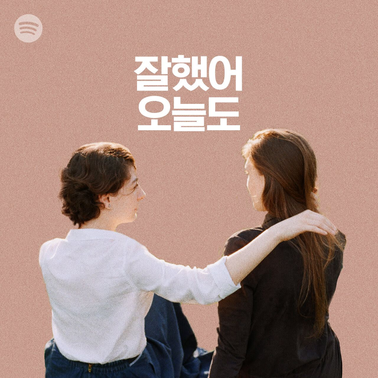 spotify_korea_playlist_cover_image______________________you_did_well_