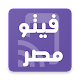 Download فيتو مصر For PC Windows and Mac