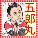 ラグビークイズ!五郎丸歩ファン検定 icon
