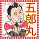 ラグビークイズ!五郎丸歩ファン検定