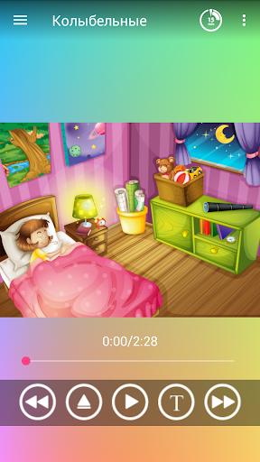 Колыбельные для малышей 2.46.20089 screenshots 1