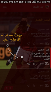 ‫الأهلي‬‎- screenshot thumbnail