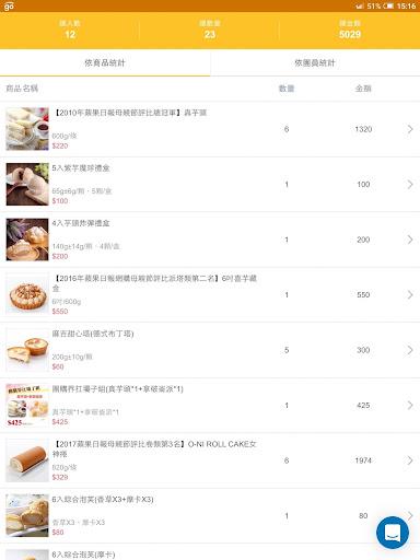 ihergo愛合購 screenshot 10