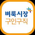 벼룩시장구인구직 -취업, 알바, 일자리, 맞춤 채용정보 icon