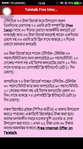 ফ্রি ইন্টারনেট Bangla Net Free