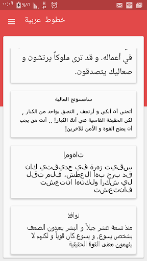 Best Arabic Fonts for FlipFont Apk apps 1