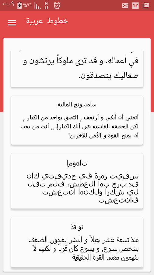 Best Arabic Fonts for FlipFont- screenshot