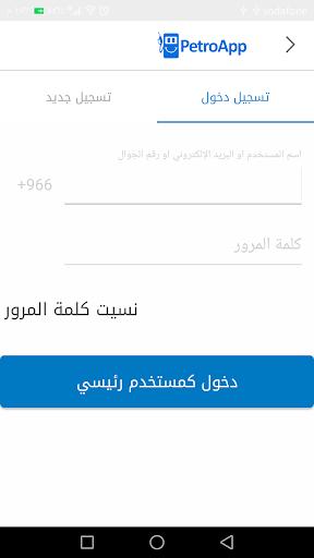 PetroApp 1.0.5 screenshots 3