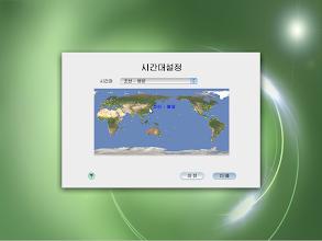 Photo: RedStar 3.0 Installer: Timezone