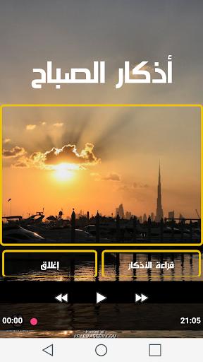 玩免費遊戲APP|下載أذكار المسلم اليومية (تلقائي) app不用錢|硬是要APP
