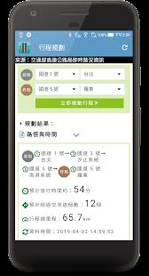 警廣即時報(即時影像/國道事件/塞車路況/即時車速/行程規劃/油價/ETC試算/路況圖) Screenshot