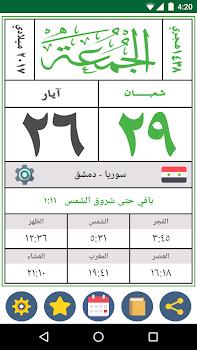 الروزنامة السورية - جميع الدول