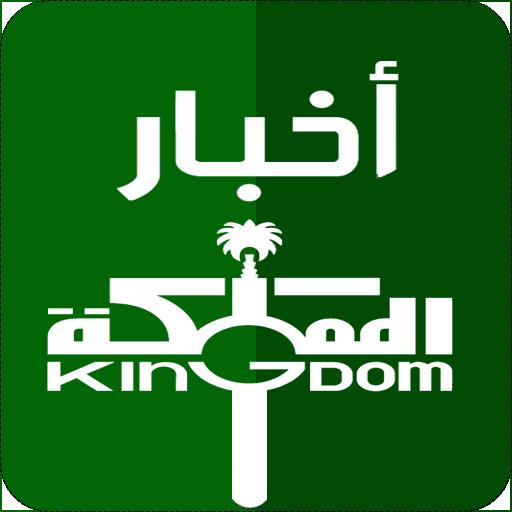 أخبار السعودية العاجلة file APK for Gaming PC/PS3/PS4 Smart TV