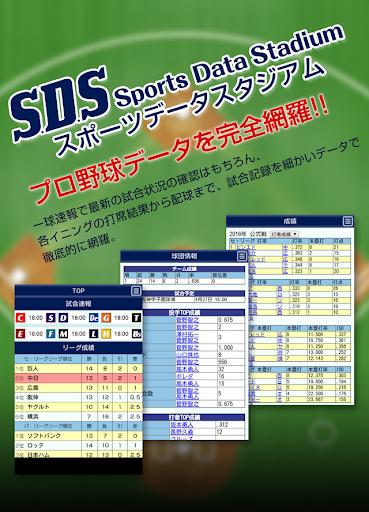 SDS-スポーツデータスタジアム-