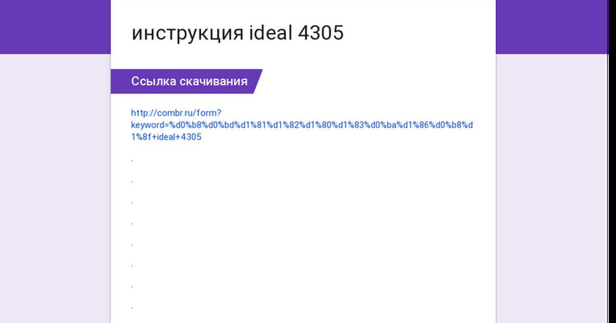 инструкция ideal 4305