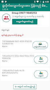 Hana Field App for PC-Windows 7,8,10 and Mac apk screenshot 5