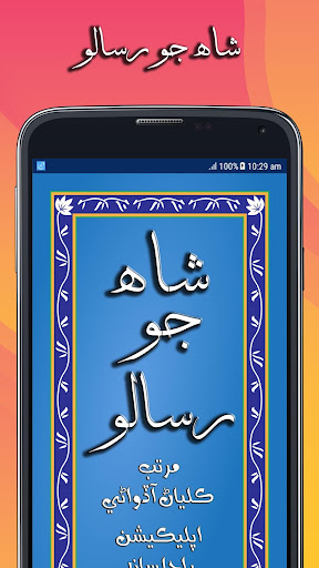 Download u0634u0627u06be u062cu0648 u0631u0633u0627u0644u0648 - Shah Jo Risalo 2.0.3 1