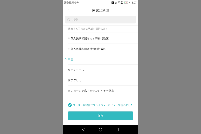 Mi homeアプリ ロケール設定