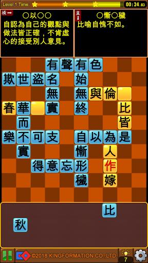 u6210u8a9eu63a5u9f8d-u586bu586bu770b 1.0 screenshots 4