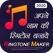 My Name Ringtone Maker - Music Editor