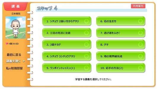 囲碁アイランド 4 screenshot 1