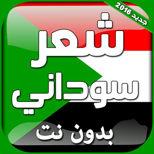 شعر سوداني بدون انترنت 娛樂 App LOGO-硬是要APP