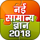 Samanya Gyan - Hindi GK 2018 Offline