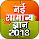Samanya Gyan - Hindi GK 2018 Offline for PC-Windows 7,8,10 and Mac