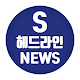 섹션헤드라인뉴스