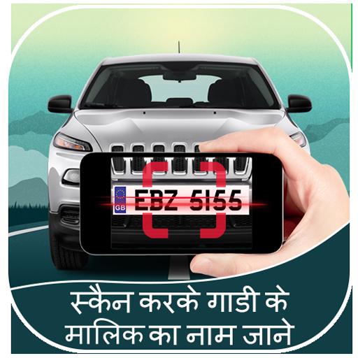 स्कैन करके मालिक जाने - RTO Vehicle Information