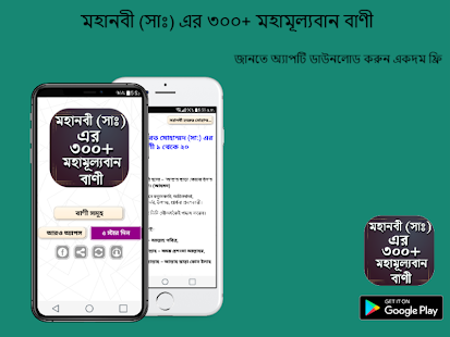 Download মহানবী (সা ) এর শ্রেষ্ঠ বাণী - Mohanobir bani For PC Windows and Mac apk screenshot 7