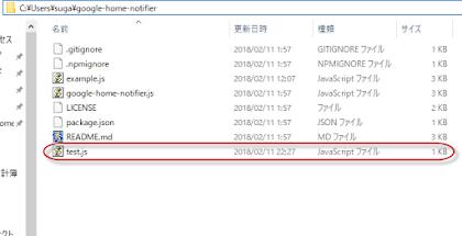test_jsファイル