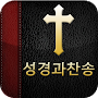 Scripture and hymns by WordofGod APK icon