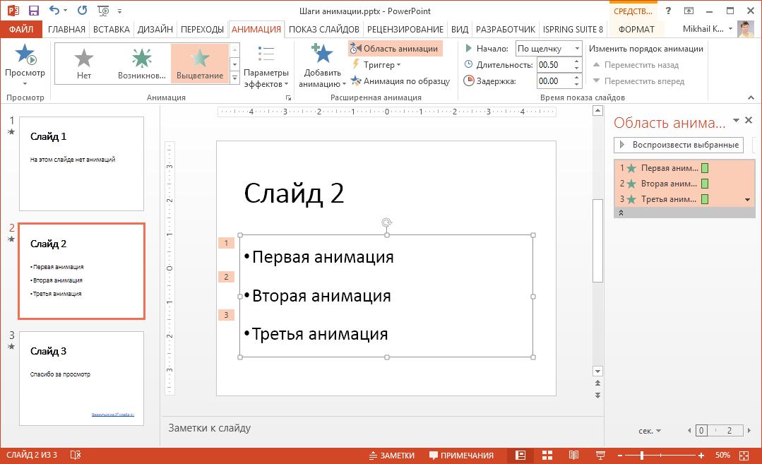 Второй слайд, три анимированных объекта (пункты списка). Они появляются по клику мыши.