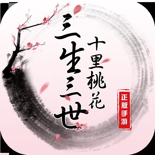 三生三世十里桃花-官方正版手遊